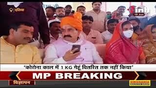 Madhya Pradesh News || Home Minister Dr Narottam Mishra ने Former CM Kamal Nath पर कसा तंज, बोले-