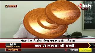 Madhya Pradesh News    Khargone में INH 24x7 की खबर का असर, कृषि सेवा केंद्र का लाइसेंस निरस्त