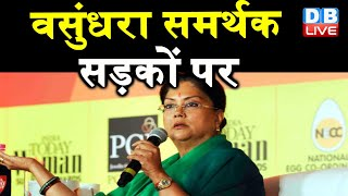 Vasundhara Raje समर्थक  सड़कों पर | BJP का मतलब Vasundhara Raje |#DBLIVE