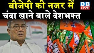 BJP की नजर में चंदा खाने वाले देशभक्त | Ram Mandir के लिए जमीन सौदे में गड़बड़ी का आरोप | #DBLIVE