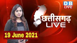Chhattisgarh bulletin : छत्तीसगढ़ की बड़ी खबरें | CG Latest News Today | 19 June 2021 | #DBLIVE