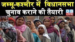 Jammu Kashmir में विधानसभा Election कराने की तैयारी | विशेष राज्य के दर्जे पर नहीं होगी बात |#DBLIVE
