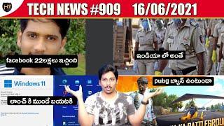 Tech News in Telugu 909 : BGMI ban,Samsung M32,s21FE,instagram bug,windows 11,mahatastar mobile loot