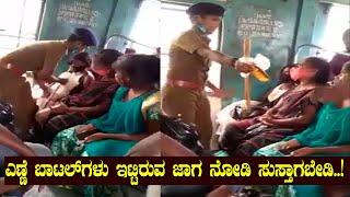 ಎಣ್ಣೆ ಇಟ್ಟುರುವ ಜಾಗ ನೋಡಿ ಸುಸ್ತಾದ ಪೊಲೀಸಮ್ಮ | Kannada latest News