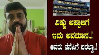 ಇದು ಎಂತಾ ಅನ್ಯಾಯ ಅವರು ನೆನೆಪಿಗೆ ಬರಲ್ವಾ ..? | Dr. Vishnuvardhan | Jothe Jotheyali Aniruddha Jatkar