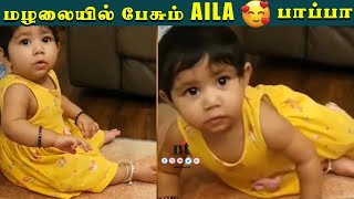????VIDEO:  Aila Baby பேசும் மழலை பேச்சு   Alya Manasa   Sanjeev   Raja Rani 2
