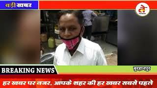 बुरहानपुर : बिना मास्क के व्यक्ति को पुलिस ने पकड़ा तो हो गया हंगामा, video हुआ viral