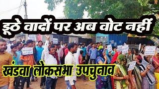 खंडवा लोकसभा उपचुनाव : झूठे वादों पर बिफरें ग्रामीण, नहर नहीं तो वोट नहीं | Khandwa Lok Sabha