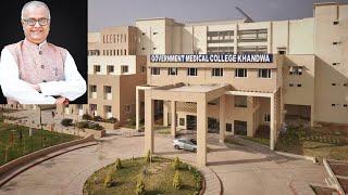 Government Medical College Khandwa अब स्व.सांसद नंदकुमारसिंह चौहान के नाम से जाना जाएगा