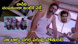 నా భార్య దగ్గర పరువు పోతుంది | Dhanush Tamannaah Latest Telugu Movie Scenes | Hari