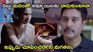 Watch Kidnap Case Movie On Youtube | ఇప్పుడు చూపించరా నీ మగతనం | Rahman | Monica Chinnakotla