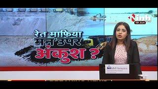 Chhattisgarh News : Bhupesh Baghel Government || रेत माफिया मन उपर अंकुश ?