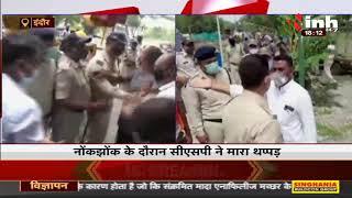Madhya Pradesh News || Indore में कार्रवाई करने पहुंची नगर निगम की टीम, CSP ने युवक को जड़ा थप्पड़