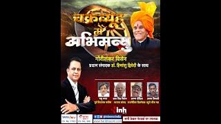'चक्रव्यूह में अभिमन्यु' BJP Leader Gaurishankar Bisen    प्रधान संपादक Dr Himanshu Dwivedi के साथ