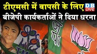 TMC में वापसी के लिए BJP कार्यकर्ताओं ने दिया धरना : West Bengal | #DBLIVE