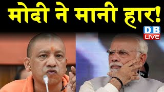 PM Modi ने मानी हार ! Uttar Pradesh BJP उपाध्यक्ष बनाए A K Sharma | #DBLIVE