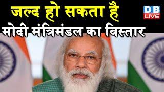 Cabinet Reshuffle to take place in Modi government | BJP नेताओं ने दिल्ली में डाला डेरा | #DBLIVE