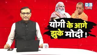 News point   yogi vs modi   IAS AK Sharma appointed as BJP VP  dblive rajiv ji   up bjp news #DBLIVE
