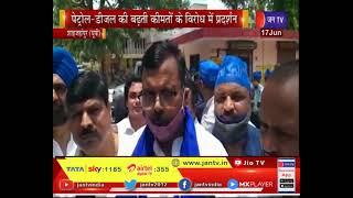 Shajahapur-पेट्रोल डीज़ल की बढ़ती कीमतों का विरोध , सपा कार्यकर्ताओ ने सिटी मजिस्ट्रेट को सौंपा ज्ञापन