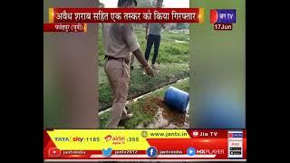 Fatehpur News | अवैध शराब कारोबारियों के खिलाफ पुलिस की कार्रवाई,  एक तस्कर को किया गिरफ्तार