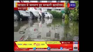 Meerut News    झमाझम बारिश का दौर जारी, बरसात में जलमग्न हुए सरकारी कार्यालय   JAN TV