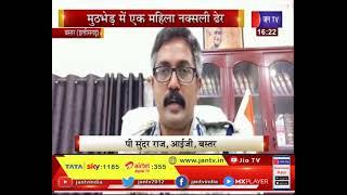 Bastar Chhattisgarh News | मुठभेड़ में एक महिला नक्सली ढेर, घटनास्थल से AK- 47 समेत कई हथियार बरामद