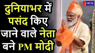 Badi Khabar | लोकप्रियता के टॉप पर PM मोदी, दुनियाभर में पसंद किए जाने वाले नेता बने PM मोदी