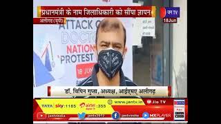 Aligarh News | IMA Aligarh ने मनाया देशव्यापी विरोध प्रदर्शन दिवस | JAN TV