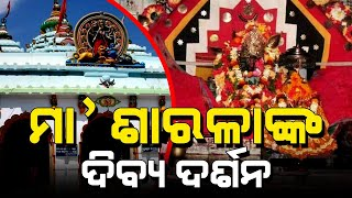 Maa Sarala Dibya Darshan | ମା ଶାରଳା | Satya Bhanja