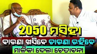 2050 Prediction | ମାଳିକା ବିଚାର | Malika Rahasya | Satya Bhanja