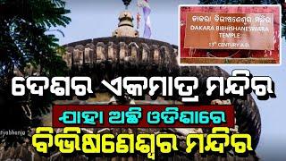Bibhishan Temple only in Odisha, Bhubaneswar | ବିଭିଷଣେଶ୍ଵର ମନ୍ଦିର |Satya Bhanja