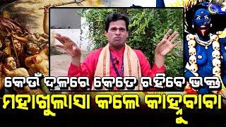 Kanhu Baba Explained about Panchasakha | Mahapurusha Sishu Ananta | Satya Bhanja