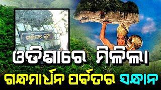 ManiNaga Gumpha| Odisha Malika  Place Untold Truth|ଓଡ଼ିଶାରେ ମିଳିଲା ଗନ୍ଧମାର୍ଦ୍ଧନ ପର୍ବତ | Satya Bhanja