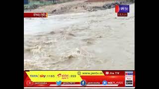 Sonbhadra Rain News   Sonbhadra में बारिश का दौर जारी, दो दिन की बारिश से बह गया रपटा