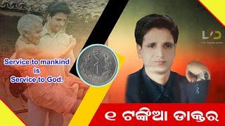 ଟଙ୍କିକିଆ ଡାକ୍ତର ବାବୁ    Live_Odisha_News