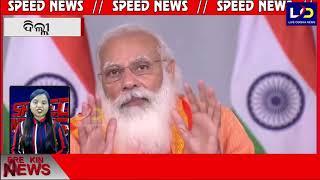 #Speed_News || Live_Odisha_News || 18.06.2021