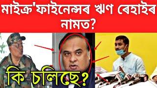 Raijor dal Talk about????- Microfinance Bandhan Bank loan Maaf or Relief/Microfinance loan.Akhil gogoi