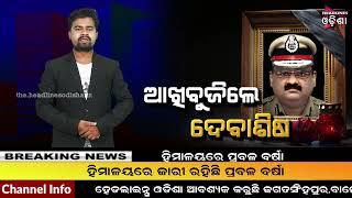 Viglance Director debasish panigrahi no more#Headlinesodisha tv
