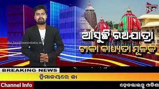 Rt Pcr Test Compulsory For Servitors#Headlines Odisha
