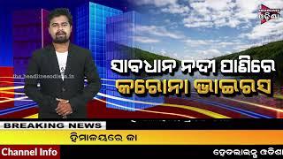 orona-virus-found-in-gujarat-sabarmati-river