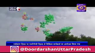 NTPC Rihand coverage for Enviroment Day (June, 2021)