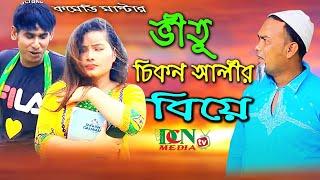 ভিতু চিকন আলীর বিয়ে | vitu chikon alir biye | ঈদ কমেডি | dcn tv comedy 2020