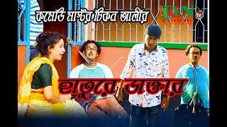 হাতুরে ডাক্তার চিকন আলী । Hature Doctor Chikon Ali I dcn tv comedy 2020