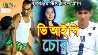 ভি আই পি চোর চিকন আলী । V I P Chor Chikon Ali I হাসির নাটক ।  dcn tv comedy 2020