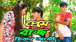 প্রেম বাজ চিকন আলী । Prem Baj Chikon Ali I নিউ কমেডি । dcn tv comedy 2020
