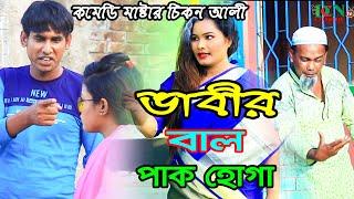 ভাবির বাল পাক হোগা । Vabir Bal Pak Hoga I dcn tv comedy 2020