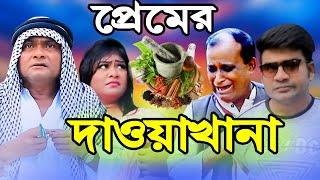 প্রেমের দাওয়াখান ।  Premer Daoyakhana I নতুন কমেডি নাটক । harun kisinger I Bahurupi Tv 2021