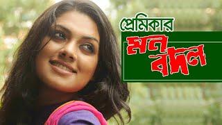 Premikar Mon Bodol প্রেমিকার মন বদল Bangla New Natok  Ft  Tisha New Comedy Natok