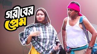 Bangla Natok  Gariber Prem গরীবের প্রেম Ft Chanchol Chowdhury Vabona
