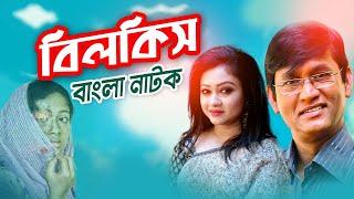 Bangla Natok  | বিলকিস | Ft Azizul Hakim,Raisul Islam Asad
